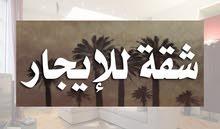 شقه فارغه للايجار ضاحيه الياسمين 3 نوم