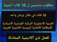 مطلوب مدرسين ل 10 لغات اجنبية