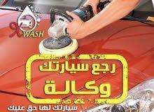 مشاريع الدليل العصرية (للتنظيف وتلميع السيارات )