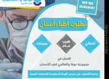مجموعة نوفا والعالمي: مطلوب أطباء أسنان ، طبيب عام، ممرضات، أخصائي