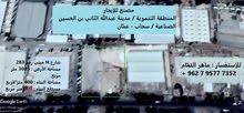 """مصنع للإيجار """" بناء إسمنتي """"  / المنطقة التنموية / سحاب - عمّان"""