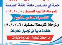 مدرس لغة عربية للمرحلة الثانوية والمتوسطة