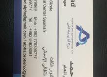 مطلوب مندوبين لشركة الفا لوساطة التامين للاستفسار الرجاء الاتصال على 0775399777