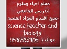 معلم السنة التحضيرية جامعة الملك خالد ( احياء وكيمياء وفيزياء )