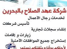 تخليص معاملات وفيز واقامات للبحرين