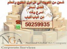 شحن من الكويت الى الخليج وكل دول العالم باسعار مناسبة وخدمه سريعه و مميزه