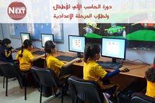 دورة الحاسب الألي الخاصة بالاطفال.
