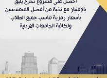 مشاريع تخرج هندسة مدنية ومعمارية