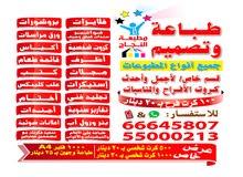 مطبعة النجاح لخدمات الطباعة (66645807)