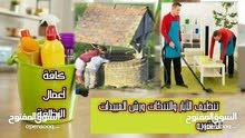 تنظيف تنكات المياه والأبار وتعقيمها والمنازل ورش المبيدات الحشريه