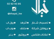 تصميم و طباعة و اعلان