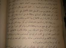 كتاب الحروب الصليبية طبعة 1945