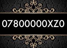 رقم زين مميز جداً صفارة