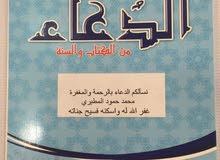 ماء زمزم كتيبات دعاء للمتوفي طباعه الاسم 97480059