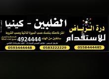 مكتب درة الرياض للاستقدام