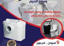 الان في السودان افضل المنتجات الفرنسية
