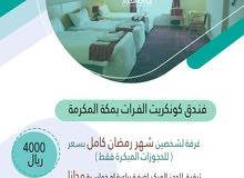 شقق مفروشة وغرف فندقية للايجار بمكة المكرمة شهر رمضان المبارك 1440