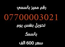 رقم مميز باسمي 07700003021