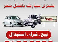 خدمة شراء السيارات