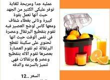 عصارة البرتقال