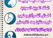مطلوب للعمل ببريدة  بالمملكه العربيه السعوديه اخصائيين انف واذن وحنجرة