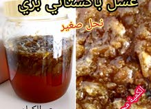 عسل بري جبلي نحل صغير باكستاني اصلي