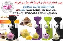 جهاز اعداد المثلجات و البوظة الصحية من الفواكه Big Boss Swirlio Frozen Fruit