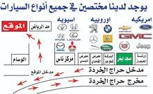 الدار البيضاء لصيانة السيارات الديزل و بنزين