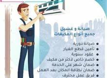 صيانة و تنظيف و تركيب و إصلاح المكيفات و ثلاجات و  غسالة