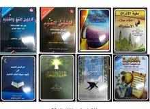 كتب منوعة للبيع بأسعار رمزية (دينية، ثقافية، روايات، طبخ، كتب أطفال وغيرها)