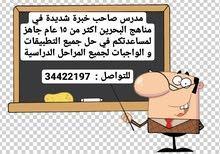 مدرس صاحب خبرة شديدة لحل جميع التطبيقات و الانشطة لجميع المراحل الدراسية