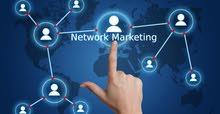 تتوفر فرصة عمل في شركة عالميه مختصه بالNetwork Marketing