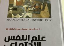 كتاب علم النفس الاجتماعي المعاصر