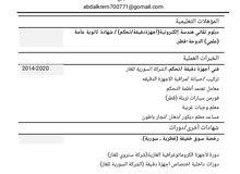 محتاج شغل في قطر
