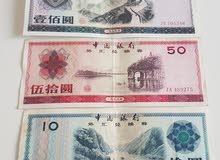 عملات الصين القديمة النادرة والمطلوبة لسنة1979