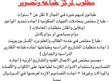 نوظف لمحل طباعه وتصوير