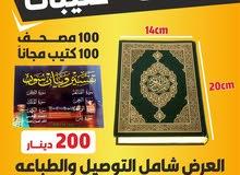 مصاحف طباعة دعاء على مصاحف كتيبات كتيب ديني اسلامي طباعة اسم مطبعة الأقصى