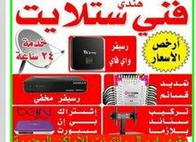 ستلايت خدمة 24ساعة جميع مناطق الكويت وبرشاليهات