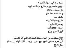 للبيع بيت فى مبارك الكبير