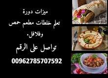 دروس مصورة(فيديو) لتعليم خلطات حمص وفلافل (خبرتنا 20 سنة في أشهر مطاعم الاردن)