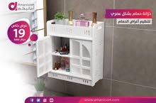 خزانة حمام مصنوعة من الفوم تحتوي رفوف ودفات بسعر 19دينار