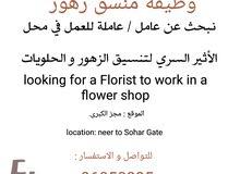 Florist Job