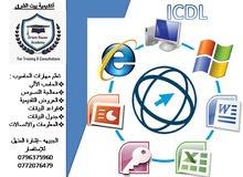 سارع بالتسجيل في دورة قيادة الحاسوب (ICDL )