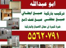 اصباغ وديكورات ابو عبدالله 55620791