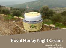 كريم العناية الليلية بالعسل الملكي