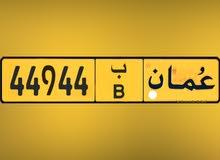 رقم: 44944 _ ب