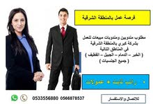 مطلوب مندوبين مبيعات للعمل بشركة كبري للاجهزة الالكترونية