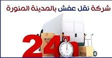 شركة السريعة لنقل العفش بالمدينة المنورة