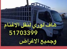 نقل الاغنام والاعلاف هاتف 51703399