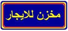 مخزن للايجار على الرءيسى الواجهة 3 سرانتيات ارض العنيزات قرب جامع طيبة حى السلام